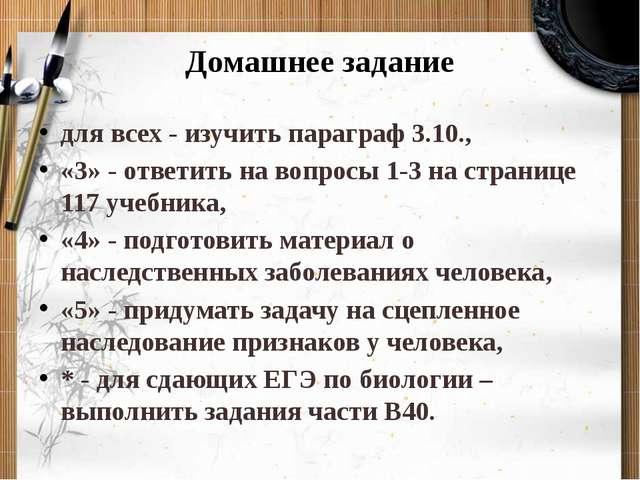 Домашнее задание для всех - изучить параграф 3.10., «3» - ответить на вопросы...
