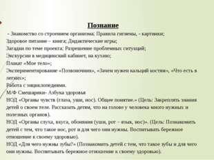 Познание - Знакомство со строением организма; Правила гигиены, - картинки; З
