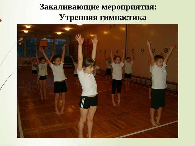 Закаливающие мероприятия: Утренняя гимнастика