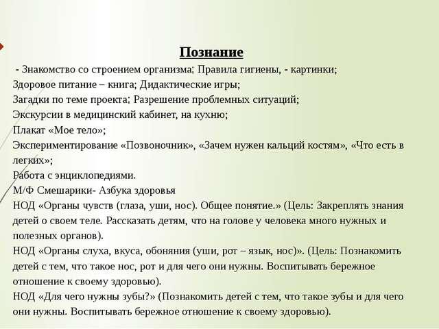Познание - Знакомство со строением организма; Правила гигиены, - картинки; З...