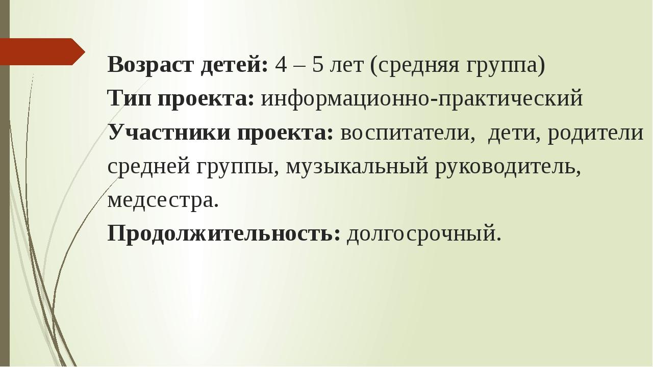Возраст детей: 4 – 5 лет (средняя группа) Тип проекта: информационно-практиче...