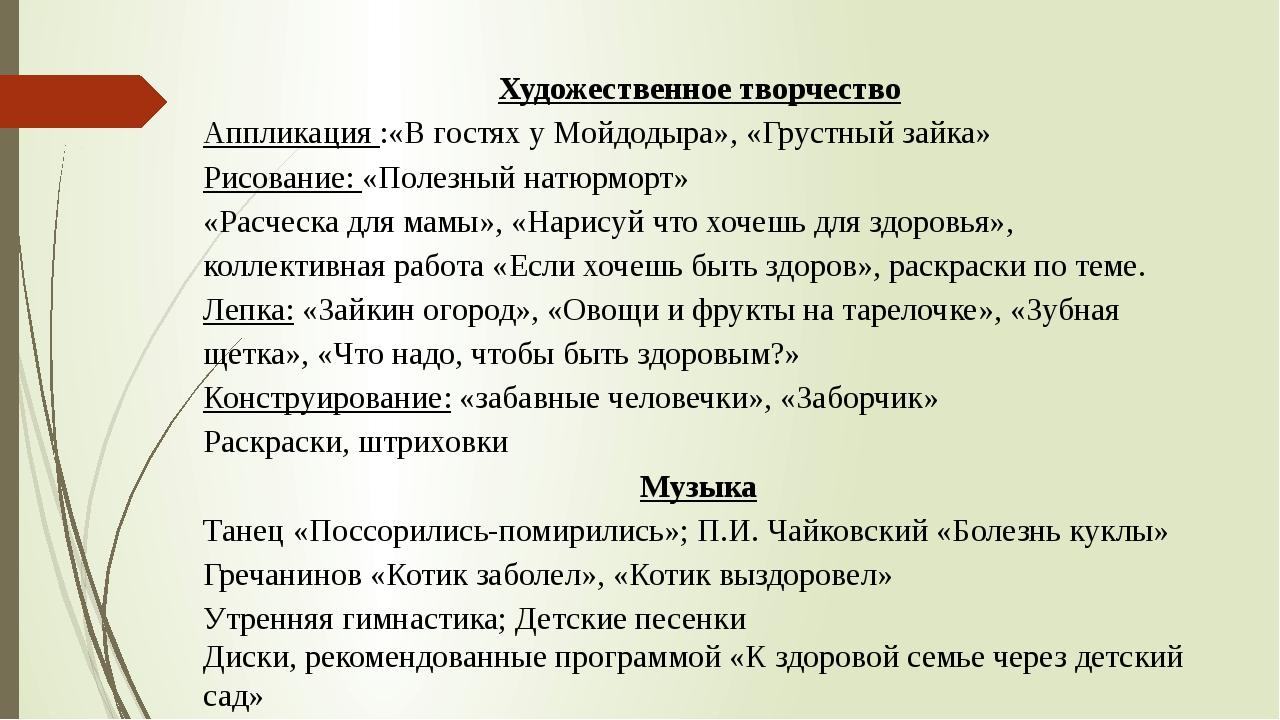 Художественное творчество Аппликация :«В гостях у Мойдодыра», «Грустный зайка...