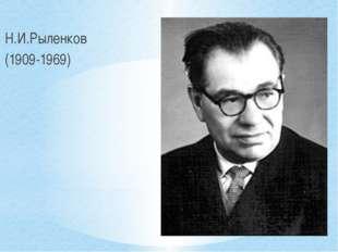 Н.И.Рыленков (1909-1969)