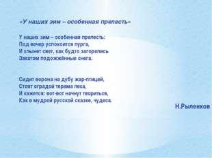 Н.Рыленков «У наших зим – особенная прелесть» У наших зим – особенная прелест