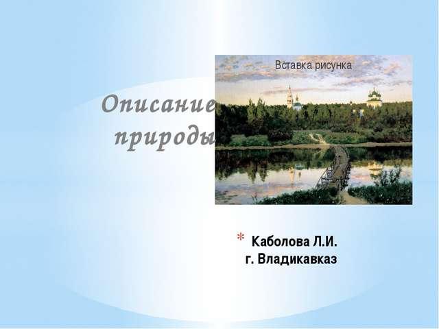 Описание природы Каболова Л.И. г. Владикавказ