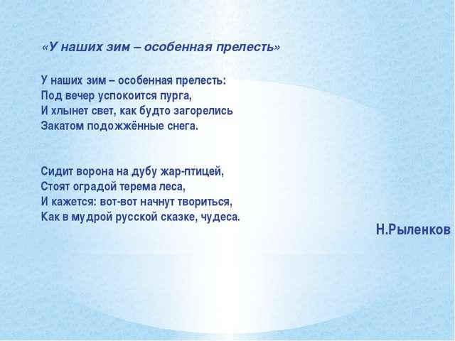 Н.Рыленков «У наших зим – особенная прелесть» У наших зим – особенная прелест...