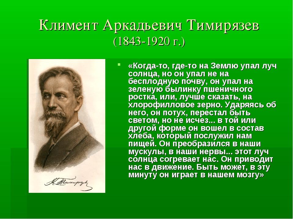 Климент Аркадьевич Тимирязев (1843-1920 г.) «Когда-то, где-то на Землю упал л...