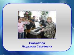 Байкалова Людмила Сергеевна