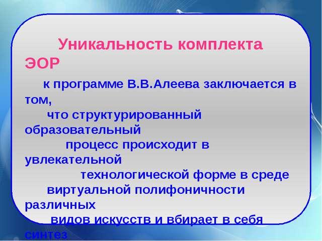 Уникальность комплекта ЭОР к программе В.В.Алеева заключается в том, что стр...