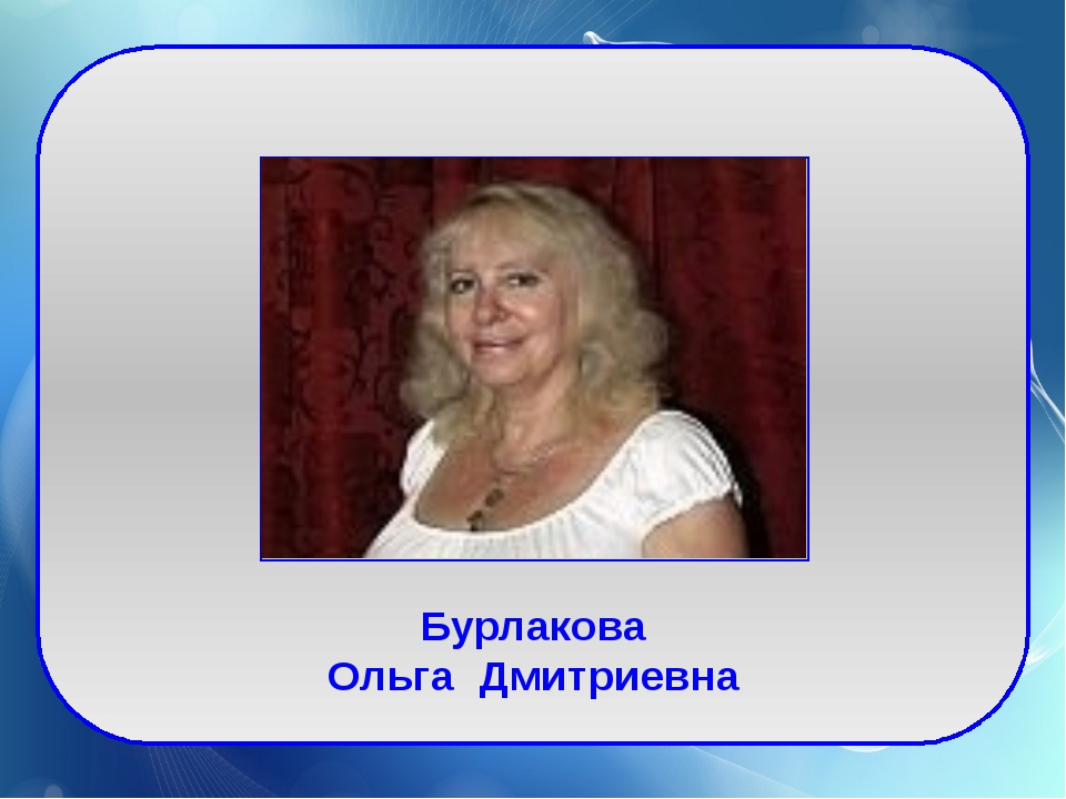 Бурлакова Ольга Дмитриевна