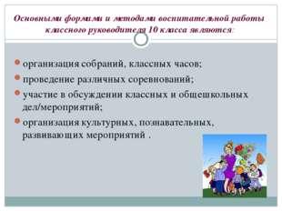Основными формами и методами воспитательной работы классного руководителя 10