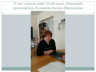 У нас в школе один 10-ый класс. Классный руководитель Газданова Залина Никола