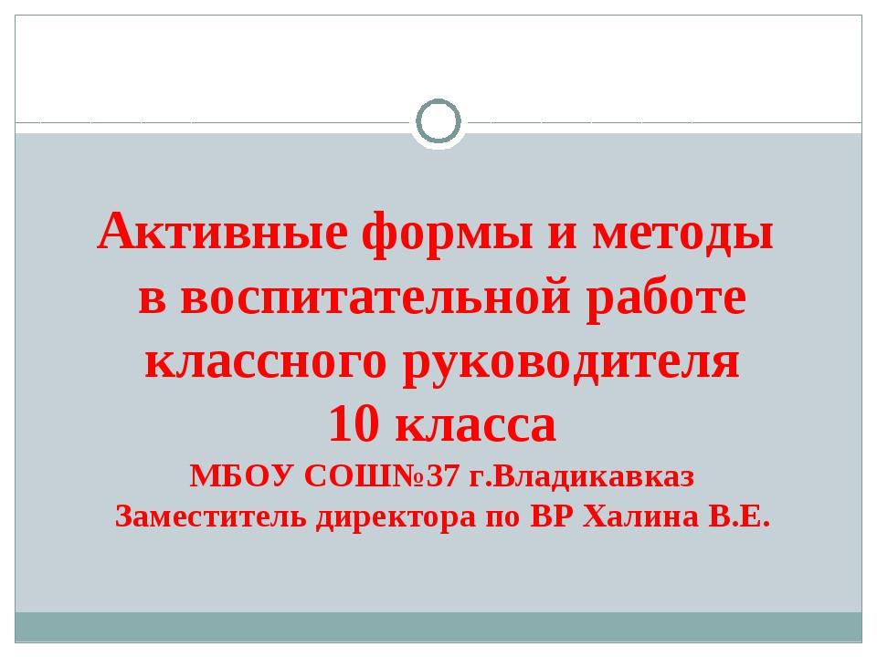 Активные формы и методы в воспитательной работе классного руководителя 10 кла...