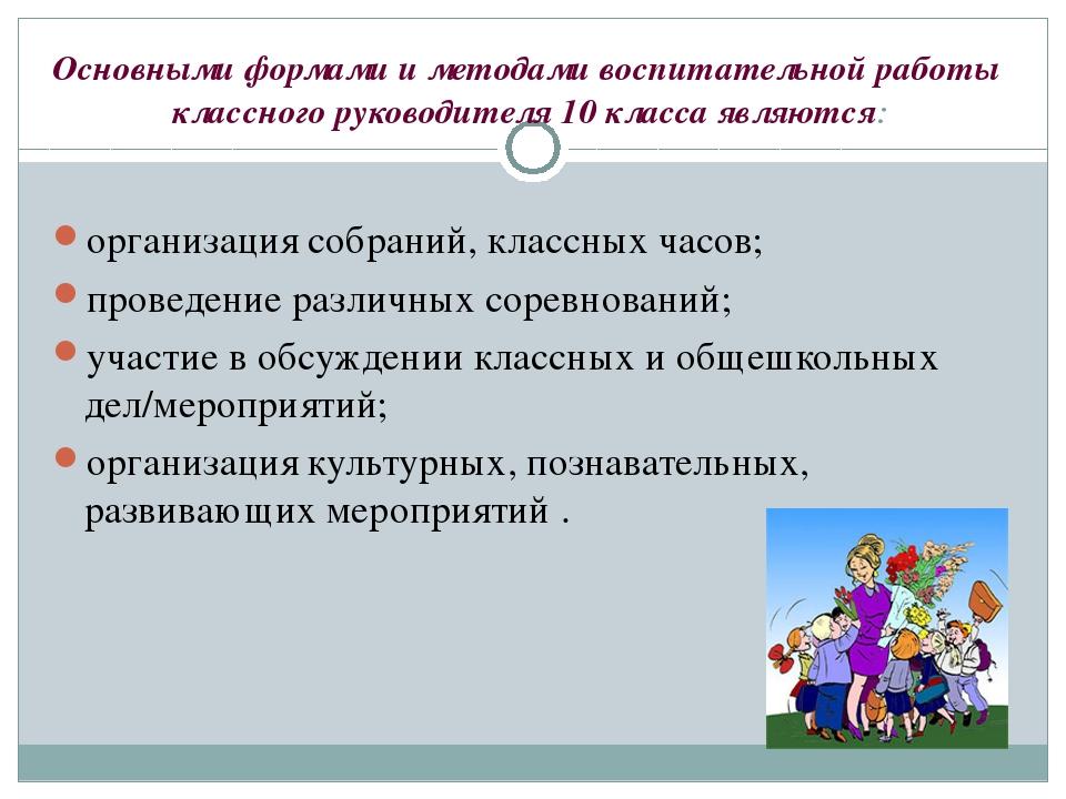 Основными формами и методами воспитательной работы классного руководителя 10...