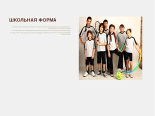 ШКОЛЬНАЯ ФОРМА Спортивная школьная одежда обучающихся включает футболку, спор