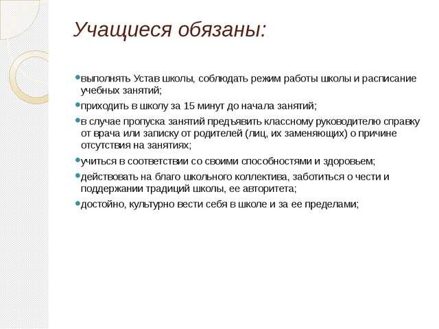 Учащиеся обязаны: выполнять Устав школы, соблюдать режим работы школы и распи...