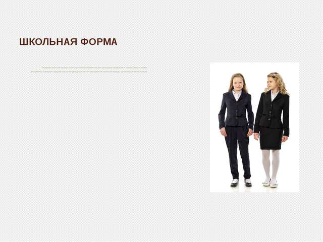 ШКОЛЬНАЯ ФОРМА Парадная школьная одежда используется обучающимися в дни прове...