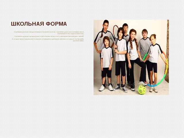 ШКОЛЬНАЯ ФОРМА Спортивная школьная одежда обучающихся включает футболку, спор...
