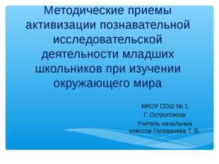 МКОУ СОШ № 1 Г. Острогожска Учитель начальных классов Голованева Т. В. Методи