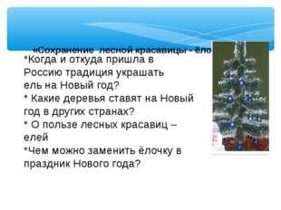 «Сохранение лесной красавицы - ёлочки» *Когда и откуда пришла в Россию традиц
