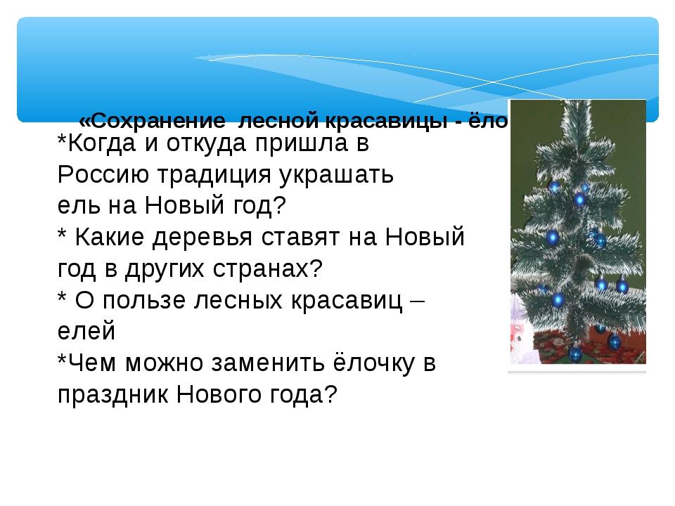 «Сохранение лесной красавицы - ёлочки» *Когда и откуда пришла в Россию традиц...