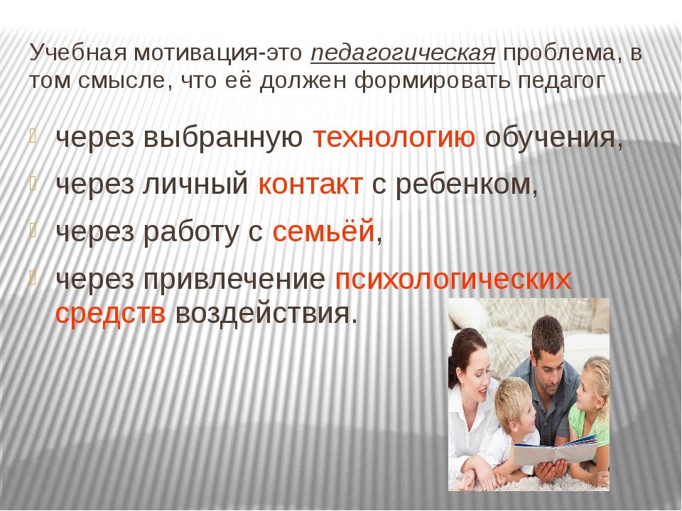 Герасимова А.С. Теория учебной мотивации в отечественной ...