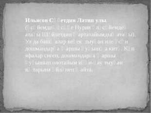 Ильясов Сәғетдин Латип улы. (әсәйемдең әсәһе Нурия өләсәйемдең атаһы Шәйхетд