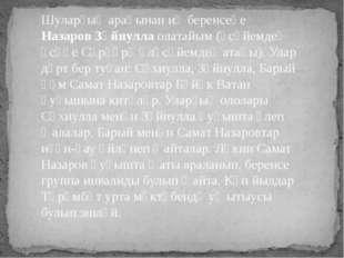 Шуларҙың араһынан иң беренсеһе Назаров Зәйнулла олатайым (әсәйемдең әсәһе Сәр