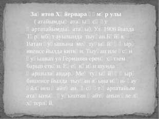 Заһитов Хәйервара Ғүмәр улы ( атайымдың атаһы Әсҡәт ҡартатайымдың атаһы). Ул