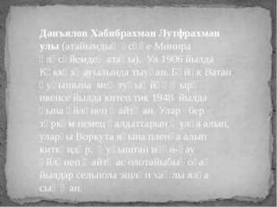 Данъялов Хабибрахман Лутфрахман улы (атайымдың әсәһе Минира өләсәйемдең атаһы