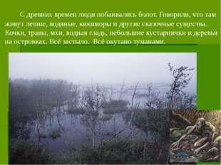 С древних времен люди побаивались болот. Говорили, что там живут лешие, водя