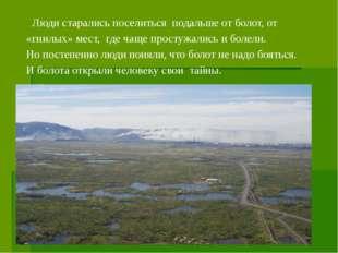 Люди старались поселиться подальше от болот, от «гнилых» мест, где чаще прос
