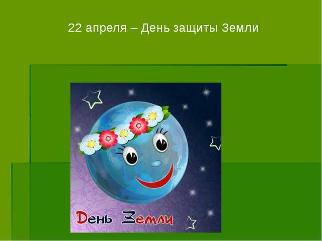 22 апреля – День защиты Земли