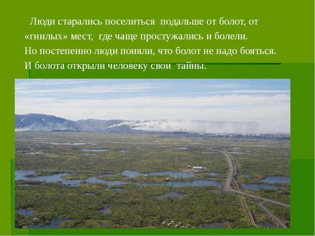 Люди старались поселиться подальше от болот, от «гнилых» мест, где чаще прос...