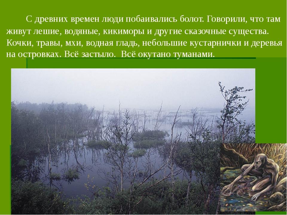 С древних времен люди побаивались болот. Говорили, что там живут лешие, водя...