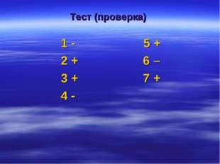 Тест (проверка) 1 - 5 + 2 + 6 – 3 + 7 + 4 -