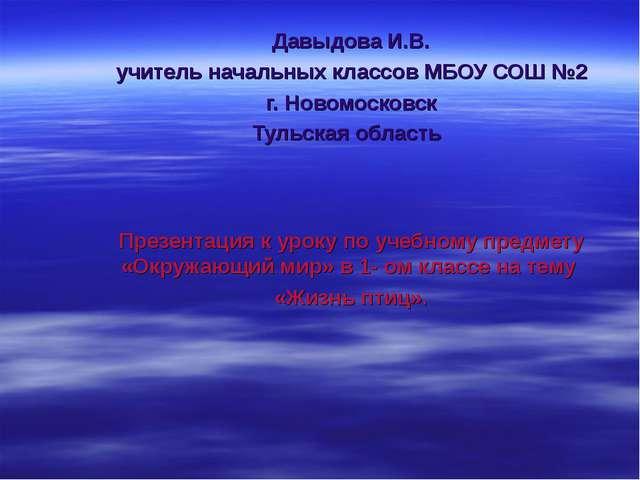 Давыдова И.В. учитель начальных классов МБОУ СОШ №2 г. Новомосковск Тульская...