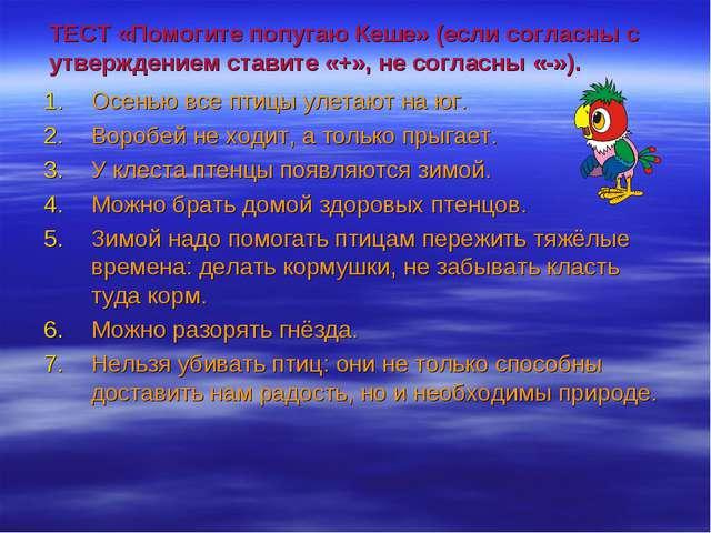 ТЕСТ «Помогите попугаю Кеше» (если согласны с утверждением ставите «+», не со...