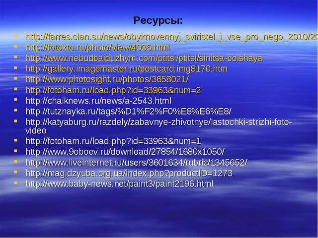 Ресурсы: http://farres.clan.su/news/obyknovennyj_sviristel_i_vse_pro_nego_201...