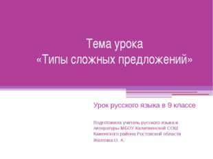 Тема урока «Типы сложных предложений» Урок русского языка в 9 классе Подготов