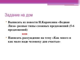 Задание на дом Выписать из повести Н.Карамзина «Бедная Лиза» разные типы слож