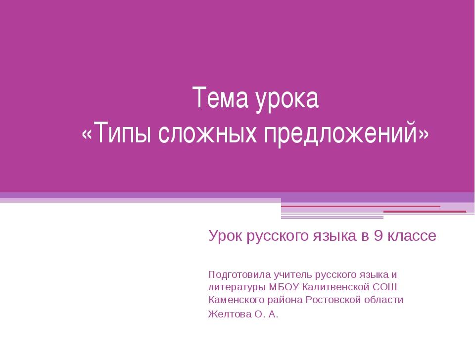 Тема урока «Типы сложных предложений» Урок русского языка в 9 классе Подготов...