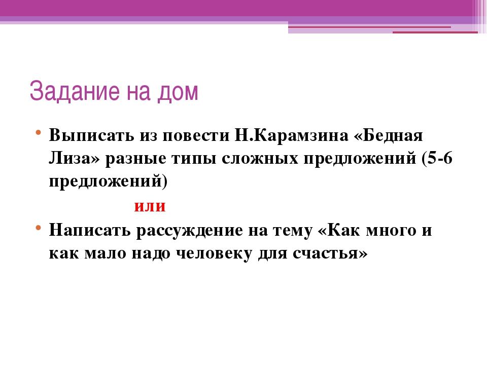 Задание на дом Выписать из повести Н.Карамзина «Бедная Лиза» разные типы слож...