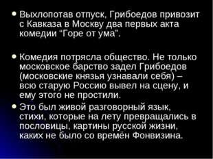 Выхлопотав отпуск, Грибоедов привозит с Кавказа в Москву два первых акта коме
