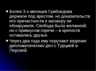 Более 3-х месяцев Грибоедова держали под арестом, но доказательств его причас
