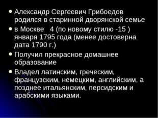 Александр Сергеевич Грибоедов родился в старинной дворянской семье в Москве 4