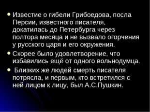 Известие о гибели Грибоедова, посла Персии, известного писателя, докатилась д