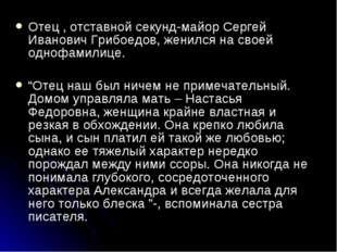 Отец , отставной секунд-майор Сергей Иванович Грибоедов, женился на своей одн