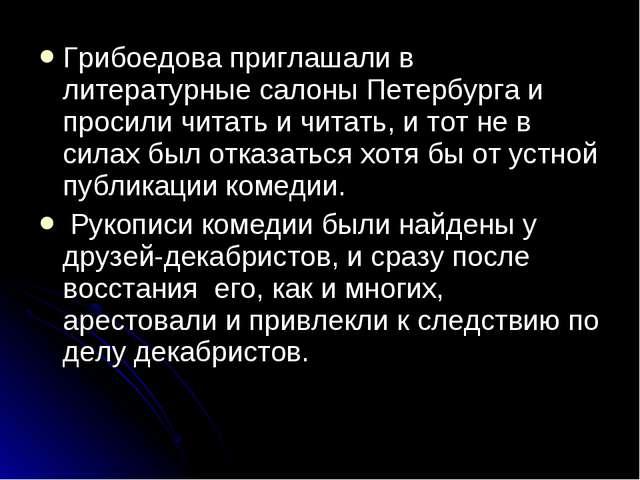 Грибоедова приглашали в литературные салоны Петербурга и просили читать и чит...