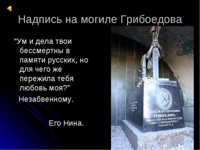 """Надпись на могиле Грибоедова """"Ум и дела твои бессмертны в памяти русских, но..."""